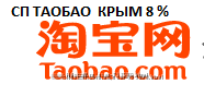 Посредник ТАОБАО КРЫМ низкий курс, 8 проц, ЖД-500 руб за кг, АВИА -700 руб