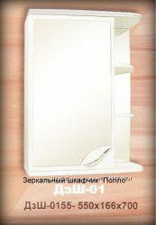 Зеркальные шкафчики  в наличии от производителя. РАСПРОДАЖА