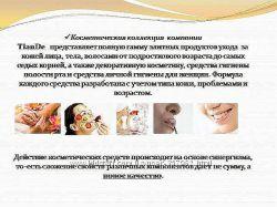 ТианДе косметика для очищения лица