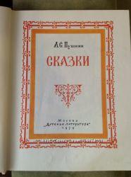 Детские сказки и стихи классиков в хороших изданиях часть 2.