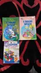 книги 2 класс 3 класс