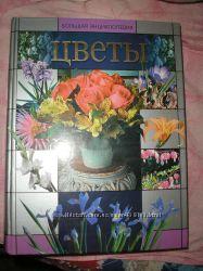 книга Все о цветах, 427стр  можно на обмен