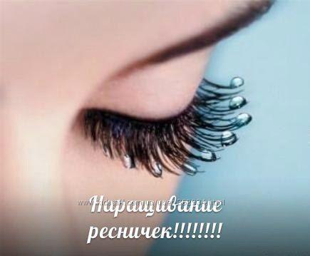 Наращивание ресниц в Одессе. Поштучно. 2D 3D эффект.