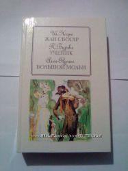 Нодье Ш. Жан Сбогар. Французская романтическая повесть