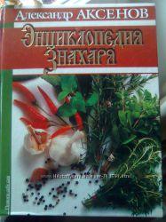 Книга знахаря - молитвы, рецепты