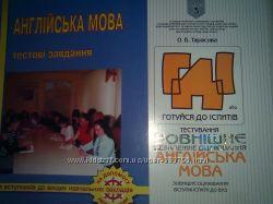 Английский язык 1-11 кл, подготовка к тестам, книги для чтения в оригинале