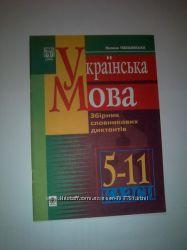 Книжки для школи - підручники та посібники