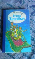 Сказка Лагина Л. И. Старик Хоттабыч