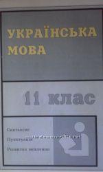 Украинский язык школьнику ч. 2