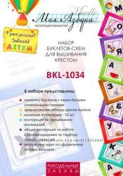 Подарочный набор схем для вышивания - Буквы русского алфавита