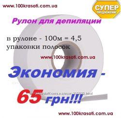 Бумага для депиляции в рулоне100м Супер  качество