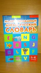 иллюстрированный англо-русский словарь 1-4 класс