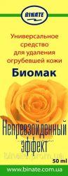 Моментальный педикюр БИОМАК - оригинал, сертификат