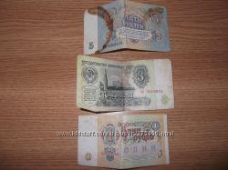 банкноты номиналом 1, 3, 5 рублей 1961 и 1991 года