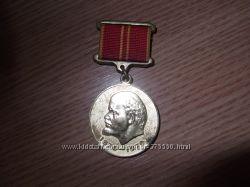 медаль за доблестный труд юбилейная