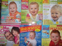 Журналы Мой ребёноки Мир семьи