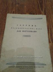 ноты для фортепиано 1948г.