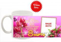 Чашки с фото к 8-му марта для любимых женщин