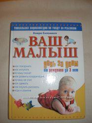 Продам книгу Ваш малыш день за днем от рождения до 3 лет К. Соломина
