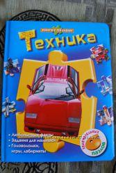 Книга-паззл Техника для мальчика 4-7 лет