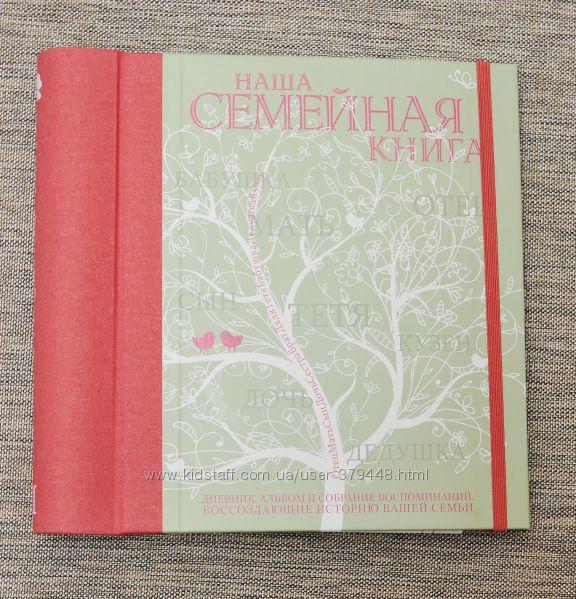 Наша семейная книга Итальянское издание
