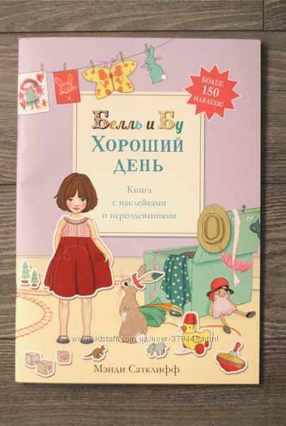 Хороший день Аctivity book Мэнди Сатклифф