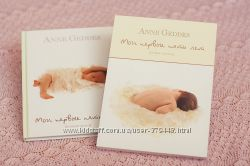 Дневник-альбом Мои первые пять лет от Annе Geddes classic