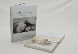 В ожидании чуда Дневник моей беременности от Annе Geddes