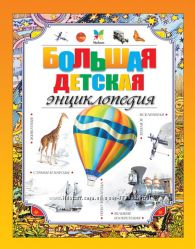 Большая детская энциклопедия Махаон и Росмэн