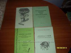 Научная литература