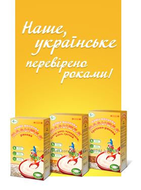 Каши Украинского производителя Хорол по доступным ценам