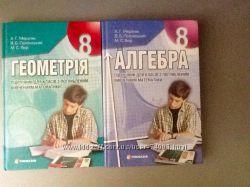 Книги Алгебра, Геометрия 8 класс