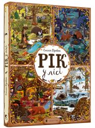 Книжка-віммельбух ВСЛ Рік у лісі