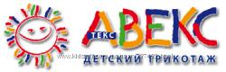 СП по детскому и взрослому трикотажу АвексТекс, недорого и качественно