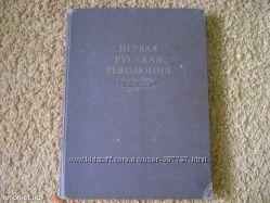 Продам историческую книгу о первой русской революции