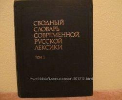 cловарь русской лексики