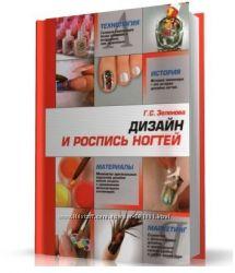 Дизайн и роспись ногтей