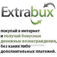 EXTRABUX - купоны, акции, кешбек на наши карты