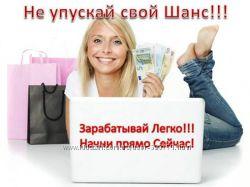 Зарабатываем деньги дома в  интернете
