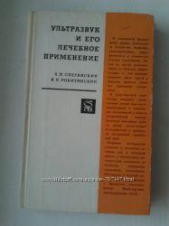 Сперанский А. П. , Рокитянский В. И. Ультразвук и его лечебное применение