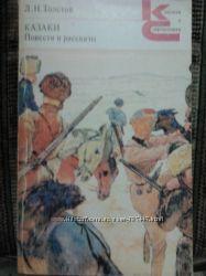 Лев Толстой. Казаки. Повести и рассказы