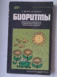 Детари Л. , Карцаги В. Биоритмы