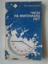 Ю. А. Шуколюков. Часы на миллиард лет
