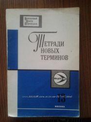 Немецко-русские термины по сваркеИ. Н. Грабов 1977