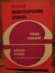 Краткий русско-польский и польско-русский политехнический словарь