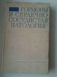 Гормоны и сердечно-сосудистая патология. Д. Поповичи, В. Сэхляну