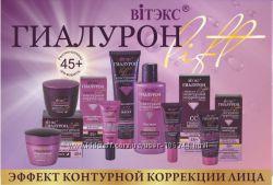 Белорусская косметика. Линия Гиалурон LIFT. Супер цена. В наличии.