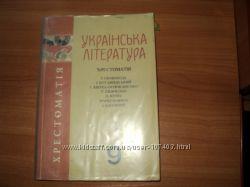 Українська література,  хрестоматія  9 клас