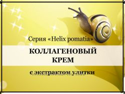 СП по натуральной крымской косметике ПАНТИКА и витаминам