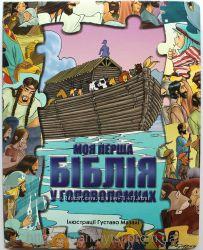 Моя перша Біблія у головоломках пазл Подарочная книга от 3 до 7 лет